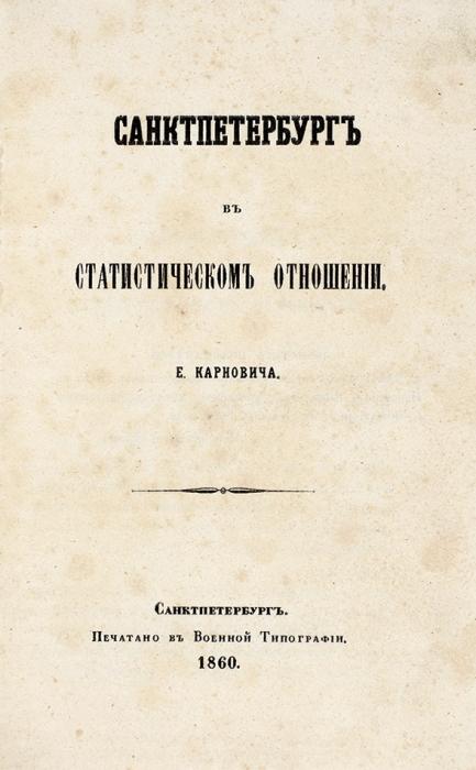 Карнович, Е.П. Санктпетербург встатистическом отношении. СПб.: Военная тип., 1860.