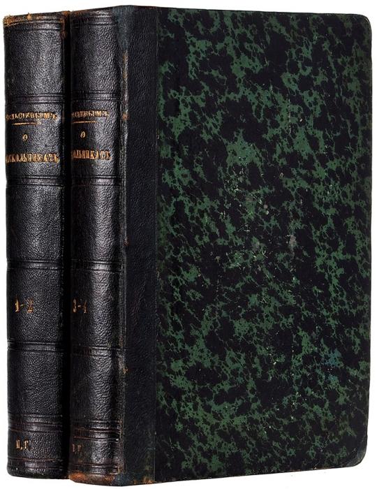 [Редкое запрещенное издание] Кельсиев, В.И. Сборник правительственных сведений ораскольниках. В4вып. Вып. 1-4. Лондон: Trübner &C°, 1860-1862.