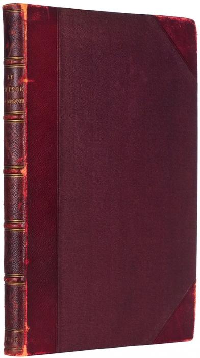 Вельтман, А.Ф. Сокровища Москвы. (Оружейная Палата). [LeTresor deMoscou. (Oroujeynata Palata)/ par A/Weltmann. Нафр.яз.]. М.: Тип. Александра Семена, 1861.