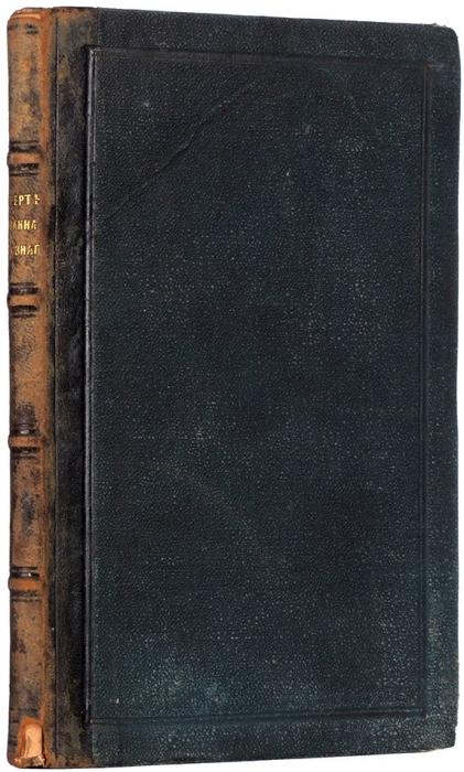 [Первая книга драматургии] Толстой, А.К. Смерть Иоанна Грозного. Трагедия в5действиях. СПб.: ВТип. Мор. м-ва, 1866.