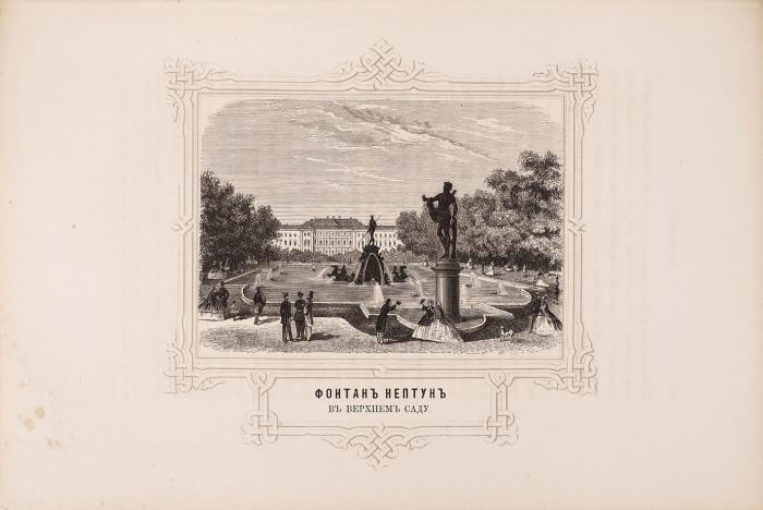 [Полный комплект] Гейрот, А.Описание Петергофа. СПб.: Тип. Императорской Академии наук, 1868.