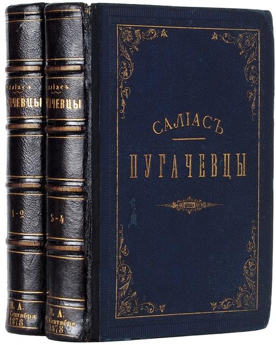 Салиас-де-Турнемир, Е.А. Пугачевцы. Исторический роман. В4т. Т. 1-4. М.: ВУнив. тип., 1874.