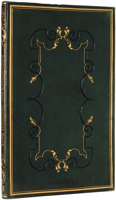 [Извеликокняжеской библиотеки] Полукожаная папка ироскошный кожаный футляр для хранения карты. [Кон. XIXв.].