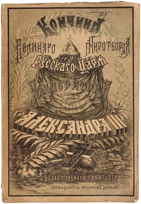 Кончина великого миротворца Русского Царя Императора Александра III. Казань: Тип. В.М. Ключникова, 1894.
