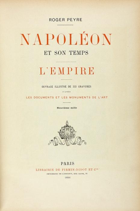 [Роскошное издание] Пейре, Р.Наполеон иего время. Империя. [Нафр.яз.] Париж: Firmin-Didot, 1896.