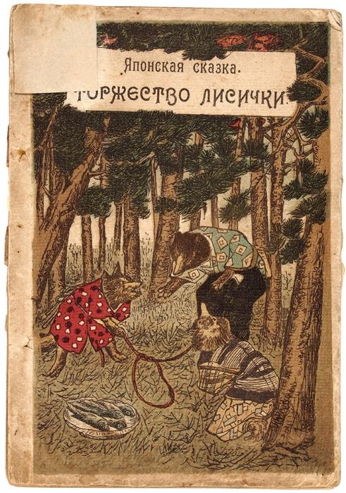Японская сказка: Торжество лисички. М.: Изд. Т-ва И.Д. Сытина, 1904.