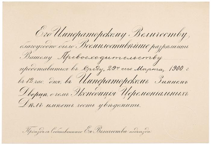 Разрешение напредставление Его Императорскому Величеству вЗимнем Дворце. СПб., 1900.
