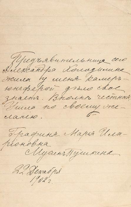 Рекомендательное письмо, написанное графиней М.И. Мусиной-Пушкиной для еебывшей личной прислуги.1902.