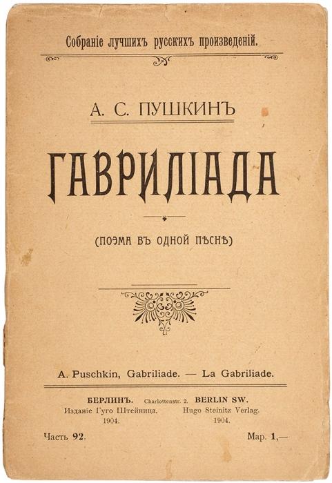[Первое полное официальное издание] Пушкин, А.Гавриилиада. (Поэма водной песне). Берлин: Гуго Штейниц, 1904.