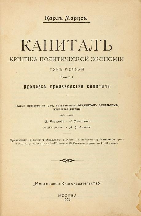Маркс, К.Капитал: критика политической экономии. В3т. Т. 1-3. М.: Московское книгоиздательство, 1907-1909.