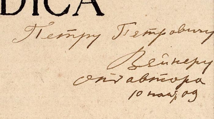 [Тираж 27экз.] Тройницкий, С. [автограф кП.П. Вейнеру]. Notitiuncula Heraldica. СПб., Издание автора, 1909.