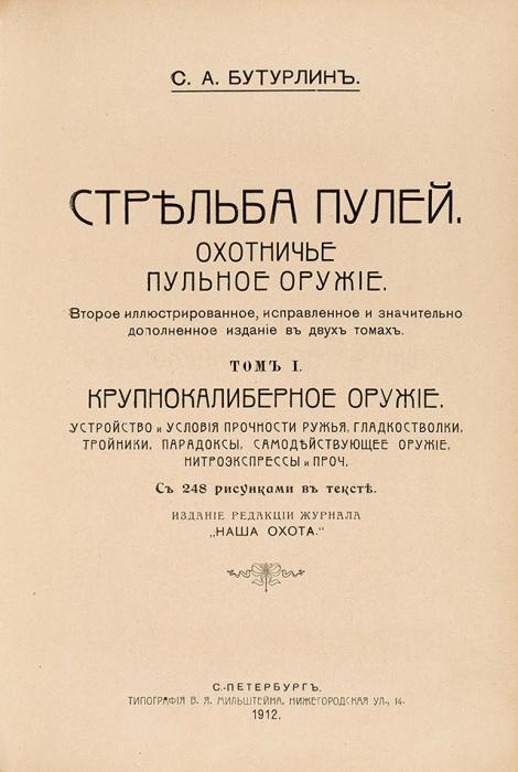 Конволют изданий обохотничьем оружии. 1910-1912.