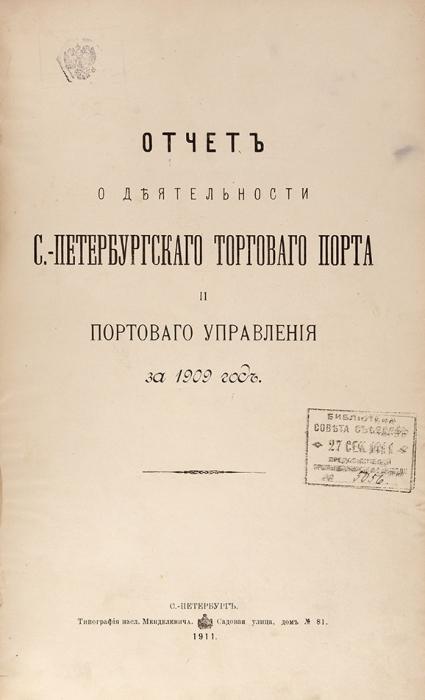 Отчеты одеятельности Санктпетербургского порта за1909-1911гг.