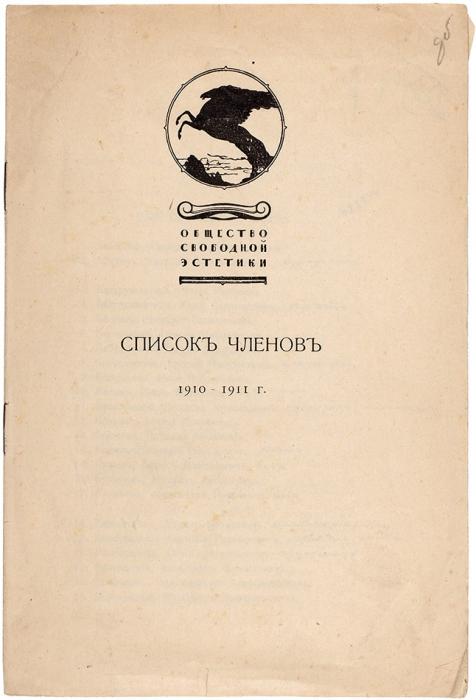 Общество свободной эстетики. Список членов 1910-1911г. [1911].