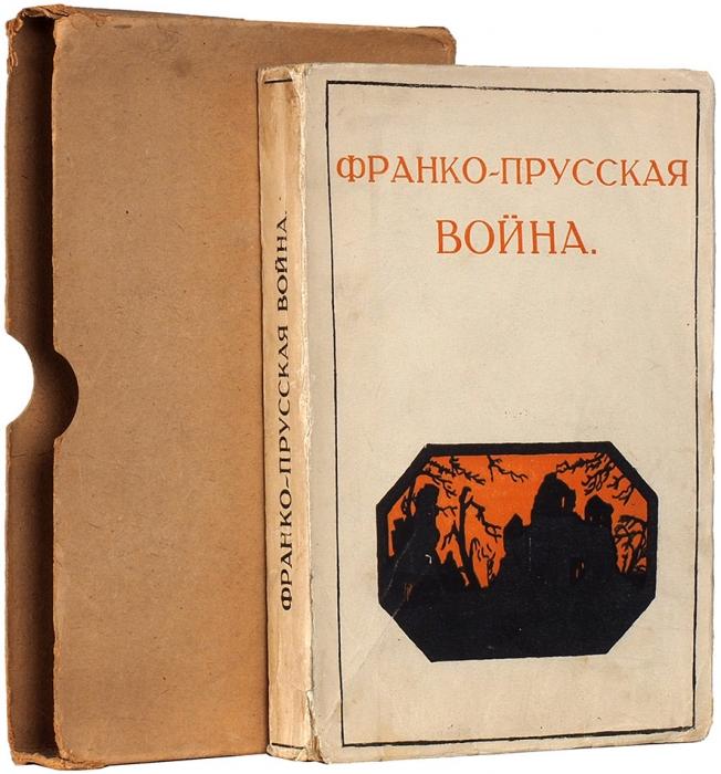Сарсе, Ф.Франко-Прусская война. Осада Парижа. Ярославль, [1912].