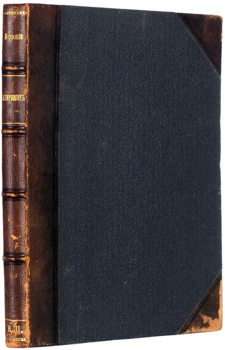 [Конфискованное издание с«эротическими» иллюстрациями] Петроний. Сатирикон/ пер. Н.Пояркова, вступ.ст. Н.Я. Абрамовича. М.: Заря, 1913.