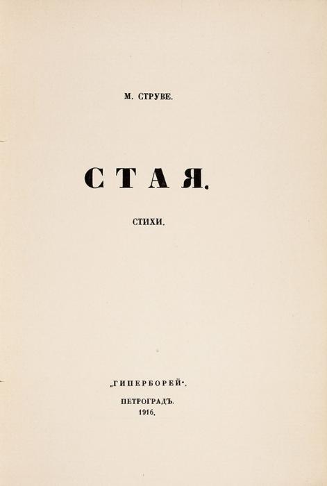 [Савтографом иправкой] Струве, М.Стая. Стихи. Пг.: Гиперборей, 1916.
