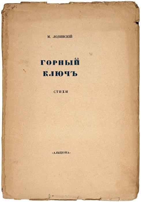 [Первая книга] Лозинский, М.Горный ключ. Стихи. М., Пг.: Альциона, 1916.