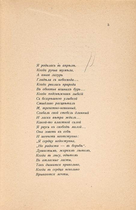 Быкова, З. (Зинаиды Ц[есаренко]) Лучи итени. Стихотворения. Пг.: «Прометей» Н.Н. Михайлова, 1916.