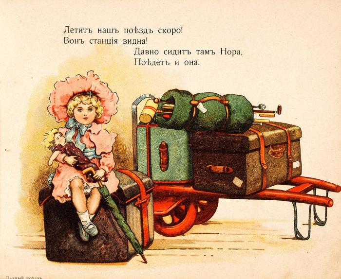 Два экземпляра книги стихов для детей «Дачный поезд»: с«ятями» ибез.