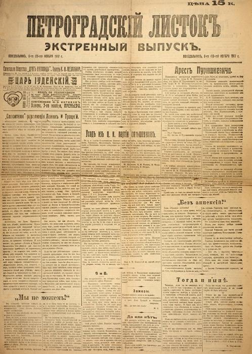 Петроградский листок. Экстренный выпуск. 6ноября, 1917.