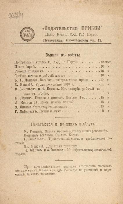 [Быстрянский, В.А.] Ватин, М.Неполиция, авсенародная милиция. Пг.: Изд. «Прибой», 1917.