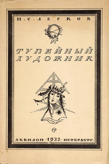 [Именной экземпляр изособой части тиража] Лесков, Н.С. Тупейный художник. (Рассказ намогиле)/ рисунки М.Добужинского. Пб.: Аквилон, 1922.