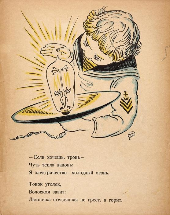 [Редчайшая] Мандельштам, О.Примус. Детские стихотворения/ рис. М.Добужинского. Л.: Изд. «Время», 1925.