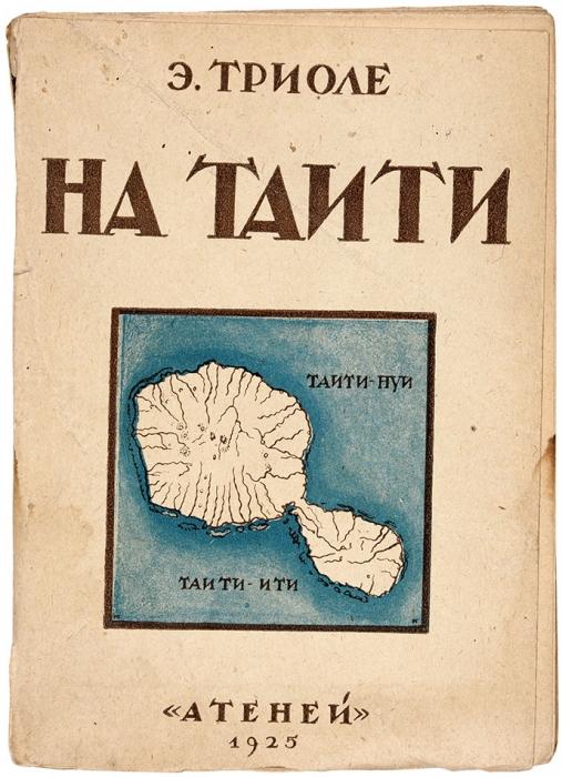 [Первая книга сестры Л.Брик] Триоле Э. НаТаити/ обл. М.Кирнарского. Л.: Атеней, 1925.