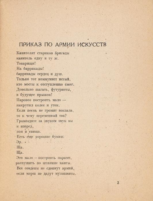 [Прижизненное издание] Маяковский, В.Избранное изизбранного. М.: Акц. Изд. О-во «Огонек», 1926. (Библиотека «Огонек», №191).