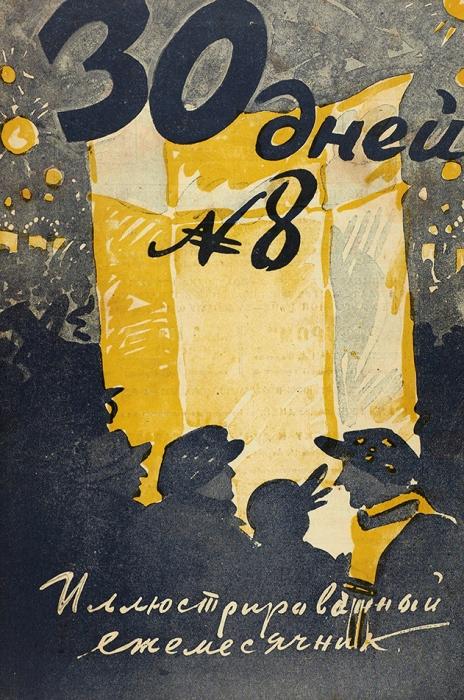 [Первая публикация] Ильф, И., Петров, Е.Двенадцать стульев // 30дней. Иллюстрированный ежемесячник. №1-12, 1928. М.: Земля ифабрика, 1928.