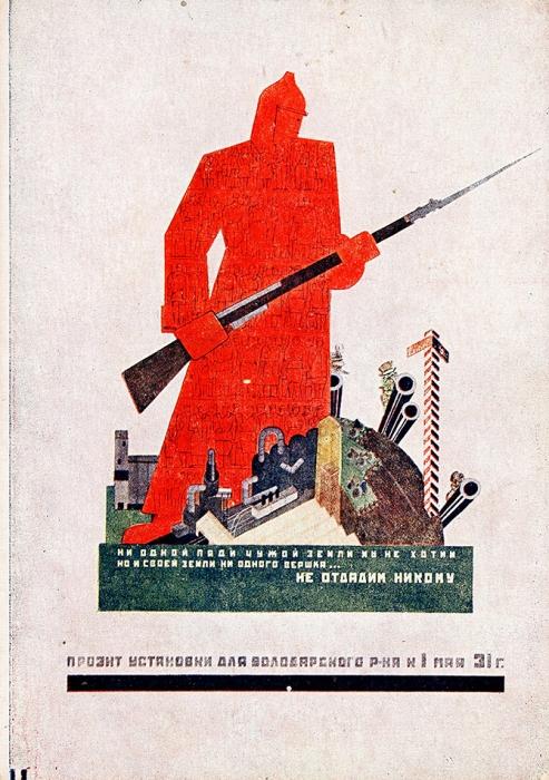 [40из48] Художественное оформление массовых праздненств вЛенинграде 1918-1931. М.; Л.: ОГИЗ-Изогиз, 1932.