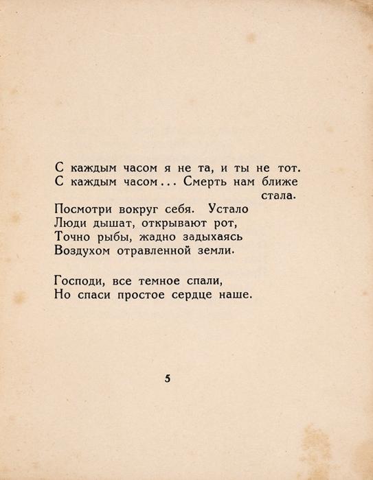 Шаховская, З. [автограф] Дорога/ виньетка А.Старицкой. Брюссель: Нови, 1935.
