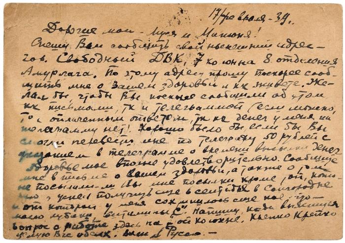Письмо изАМУРЛАГа вТаганрог.1939.