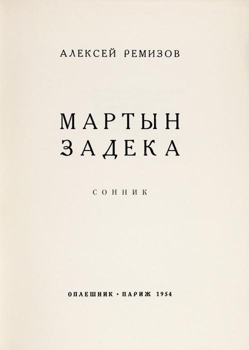 [Тираж 300экз.] Ремизов, А.М. [автограф кЕ.Ф. Рубисовой] Мартын Задека. Сонник. Париж: Оплешник, 1954.