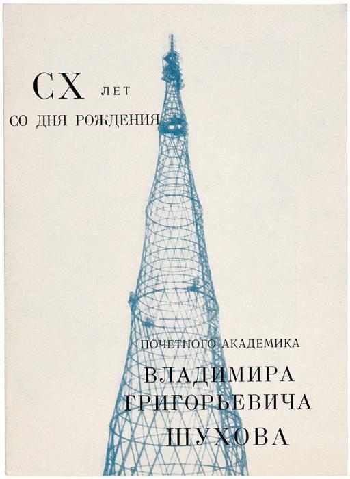 Документы, связанные сВ.Г. Шуховым.