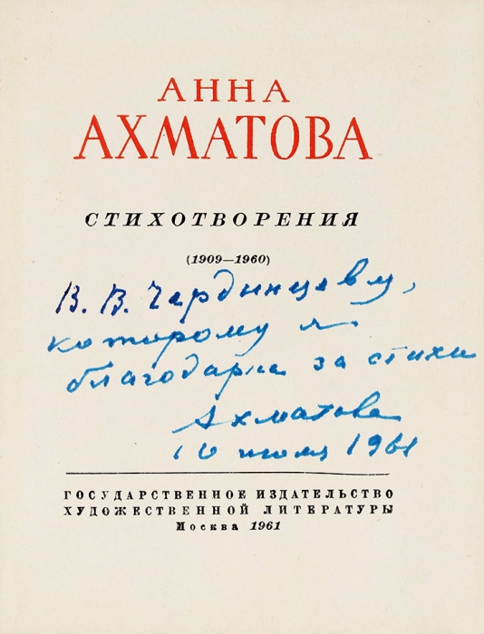 Ахматова, А. [автограф] Стихотворения. (1909-1960). М.: ГИХЛ, 1961.