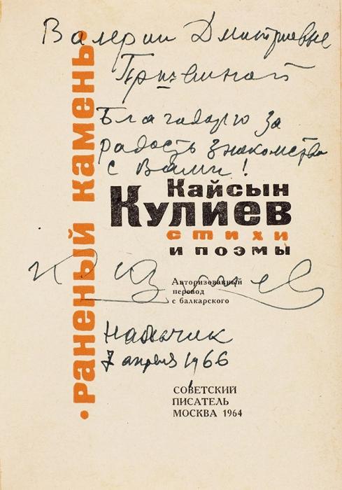 [Савтографом жене Пришвина] Кулиев, К. [автограф] Раненый камень. Стихи ипоэмы. М.: Советский писатель, 1964.
