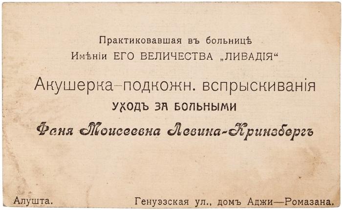 Визитная карточка акушерки Фани Моисеевны Левиной-Кринзберг. Алушта, 1905.