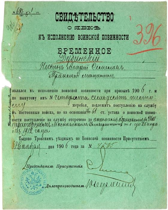 Свидетельство оявке кисполнению воинской повинности. Вильна, 1906