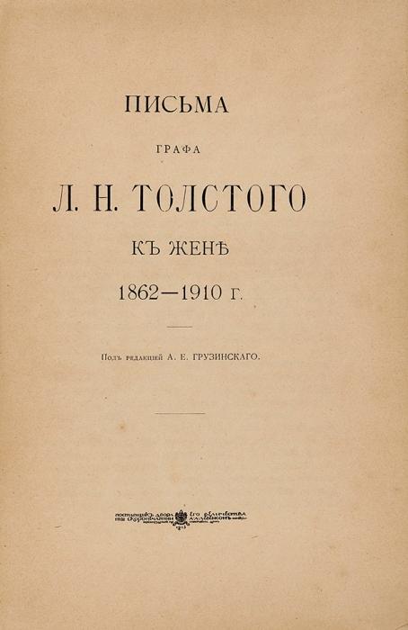 Письма графа Л.Н. Толстого кжене 1862— 1910гг./ под ред. А.Е. Грузинского, пред. Софьи Толстой. М.: Т-во скоропечатни А.А. Левенсона, 1913.