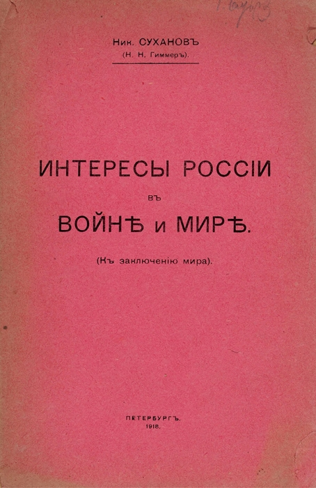Суханов, Н.Интересы России ввойне имире (Кзаключению мира). П.: Тип. «Сельский вестник», 1918.