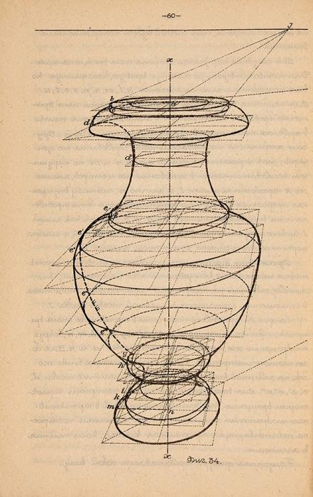 Гофман, В.Инженерная графическая грамота: методы графических изображений. Л.: Кубуч, 1925.