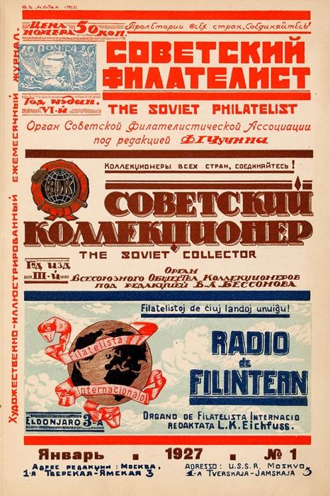[Два годовых комплекта] Объединенные журналы «Советский филателист», «Советский Коллекционер» и«Radio deFilintern». №№1-12. 1926, 1927гг. М., 1926.