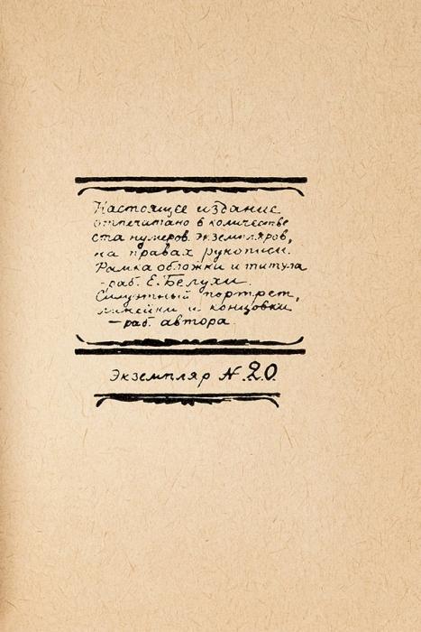 Лот из2-х изданий, посвященных Эриху Федоровичу Голлербаху. Л., 1930, 1990.