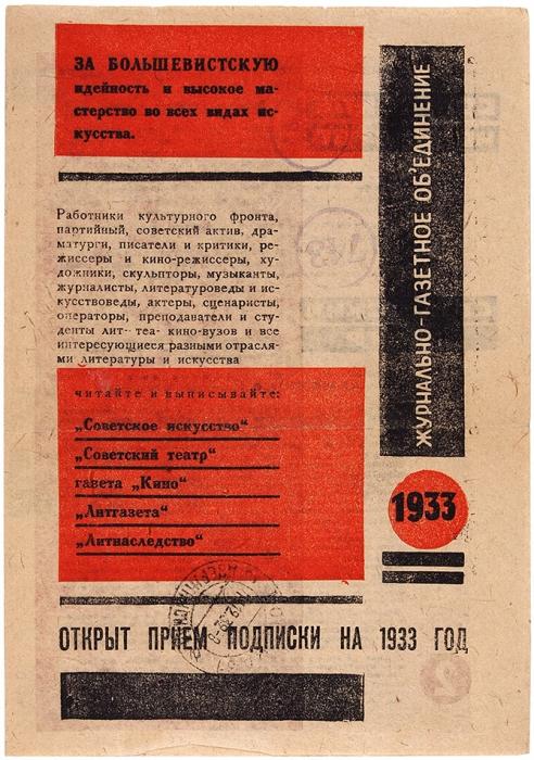 Рекламный проспект «Журнально-газетного объединения». М.: Главлит, 1933.