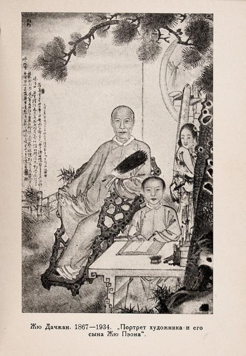 Выставка китайской живописи: каталог [нарус. икит.яз.]. Л.: Эрмитаж, 1934.