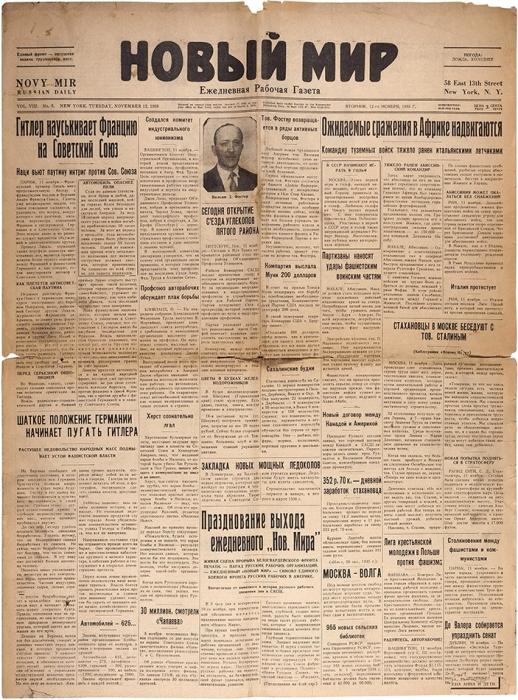 «Новый мир». 6номеров еженедельной рабочей газеты. Ноябрь, декабрь. Нью-Йорк, 1935.
