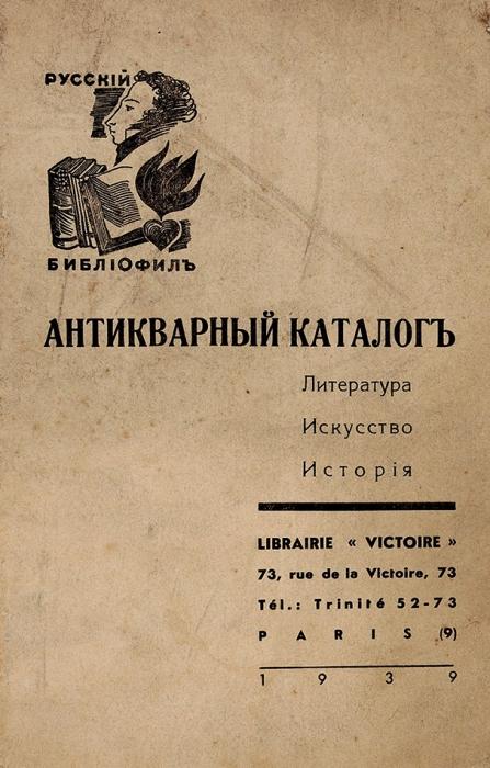 Русский библиофил. Литература. Искусство. История: антикварный каталог. Париж, 1939.