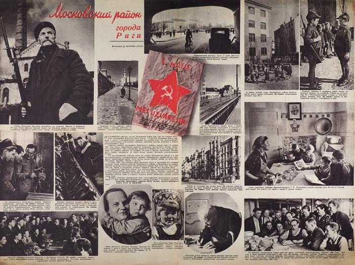 Иллюстрированная Газета №17 (85) за27апреля 1941г. М.: Издание газеты Правда, 1941.